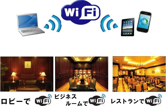 館内・お部屋でWI-FIが利用できます