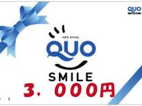 Plan with QUO card 3,000 yen minute♪