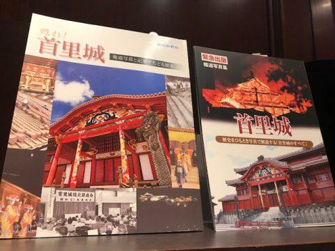 首里城写真集の販売のお知らせ