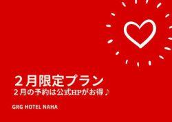 【公式最安値】2月限定プラン♡12時アウト&朝食付♡