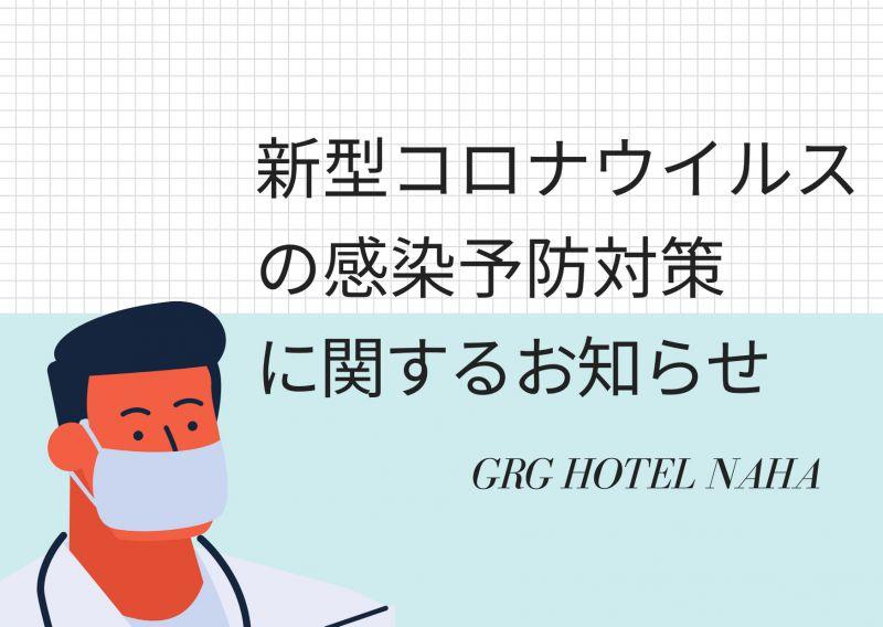 【7/1追記】新型コロナウイルスの感染予防対策について
