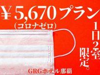 【1名利用限定】コロナに負けない!¥5,670(コロナゼロ)プラン☆朝食付☆【GOTOトラベルキャンペーン割引対象】