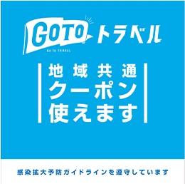 【GO TO トラベル】地域共通クーポンのご案内