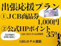 出張応援!JCB商品券&HPポイント35%付与プラン♪朝食付【GOTOトラベルキャンペーン対象外】