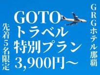 GRG特別プラン☆朝食付き☆12時アウト【GoToトラベルキャンペーン割引対象】