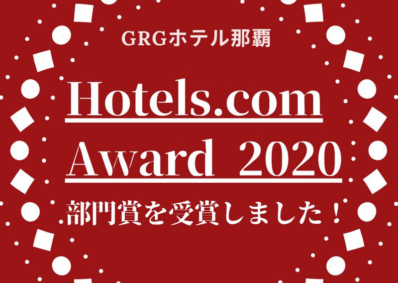Hotels.com LOVED BY GUESTS AWARD 2020を受賞しました!