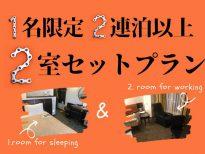 【1日1名様限定】2室使える特別セットプラン♪☆素泊り☆【GOTOトラベルキャンペーン対象外】