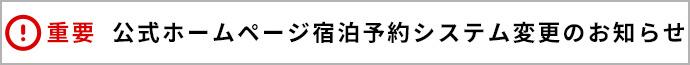 【重要】宿泊予約システム変更のお知らせ